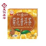 【天仁茗茶】天仁菊花普洱袋茶50入