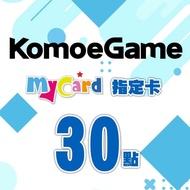 【MyCard】KOMOE指定卡30點(FGO/重裝戰姬/A3!繁中版/死亡愛麗絲/魔法紀錄/方舟指令/少女咖啡槍適用)