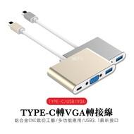 TYPE-C轉VGA 高清轉HDMI 高清線 USB 3.1轉接頭 轉換器 Mac投影儀 手機連接高清電視 投影 轉接器