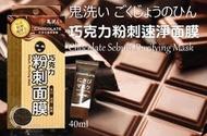 【渴望村】鬼洗 巧克力粉刺速淨面膜40ml Chocolate Sebum Purifying Mask