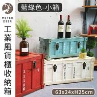 現+預小款 可客製 收納箱 復古 大木箱 置物箱 工業風 實木製 仿貨櫃造型 椅凳 收納箱 集裝箱 整理箱 擺飾陳列道具