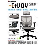 《人體工學生活館》 Enjoy 121 企業版 贈品: 鋁合金椅腳