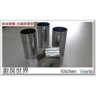 *廚房世界*高雄 排油煙機零件 排油煙機專用 白鐵排油煙管/適用櫻花除油煙機