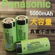 (東科技)Panasonic 松下 國際牌 26650 充電動力鋰電池 5000mAh 大容量 3.7V  強光手電筒