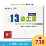 【FORA福爾】13益生菌 (寡糖配方) 2gX50包/盒|13株活性優勢益生菌