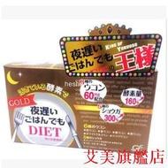 💊💊💊日本進口新谷酵素 加強 黃金版
