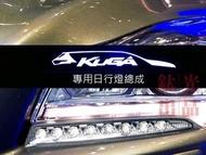 鈦光 TG Light Ford KUGA專用日行燈 台灣福燦公司貨兩年保固