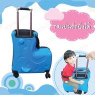 กระเป๋าเดินทางล้อลากนั่งได้ Luggage Kids กระเป๋าเดินทางเด็กล้อลาก กระเป๋าเดินทางเด็ก กระเป๋าลากเด็ก กระเป๋าเด็กนั่งได้ กระเป๋าลากเด็ก ขนาด 22 นิ้ว  [ฟ้า]