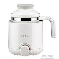 電熱水瓶十度良品養生壺電熱杯分體電熱水杯陶瓷辦公保溫電熱煮粥杯養生杯 220V NMS陽光好物