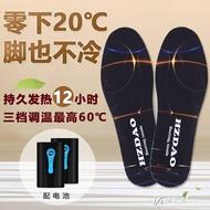 充電加熱發熱鞋墊暖腳寶保暖電暖usb電熱鞋墊冬男女 玩物志