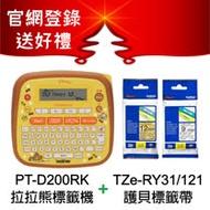 【超值組】Brother 原廠 PT-D200RK拉拉熊標籤機+TZe-RY31拉拉熊標籤帶+TZe-121透明底黑字標籤帶