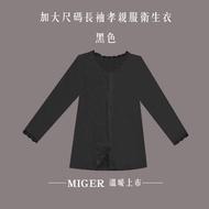 [MIGER密格內衣]大尺碼長袖孝親服衛生衣-3890-台灣製L黑色