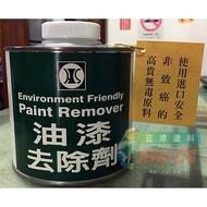 【正漆】去漆劑 去漆水 油漆去除劑 環保 / 施工簡易