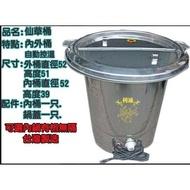 《利通餐飲設備》 插電式仙草桶+湯桶 可隔水加熱 保溫湯桶 魯桶