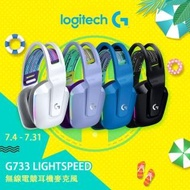 【Logitech G】G733 無線RGB炫光電競耳麥