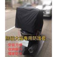 熊貓 大箱防水防護套 Foodpanda 防護套 遮罩 保護罩 保護套 罩子