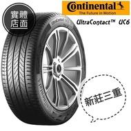 【新北三重】🔥輪胎馬牌  UC6 195/65/15 安全恆久遠  完工價 1956515