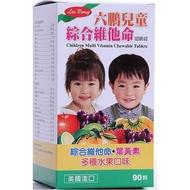 美生藥局|【六鵬】兒童綜合維他命咀嚼錠 70顆