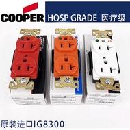 美國Cooper IG8300 醫療級插座 獨立接地 原裝正品 不鏽鋼 三色 -196度低溫可選