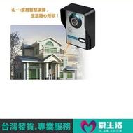 【保固一年】山一  7寸彩色 可視對講門鈴 夜視防雨 鋁合金 室外機 監視器 對講機 網路攝影機 門鈴 無線