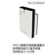 元山YS-3730ACP節能超進化空氣清淨機(適用坪數6~10坪)