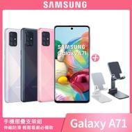 追劇必備支架組【SAMSUNG 三星】Galaxy A71 8+128(盒內附透明保殼+保貼)