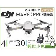 數位小兔【DJI大疆 御 Mavic Pro Combo 迷你 空拍機 鉑金版 全能套裝】航拍 4K 無人機 飛行器
