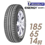 【米其林】SAVER+ 省油耐磨輪胎_185/65/14(適用 Tierra.Lancer 等車型)