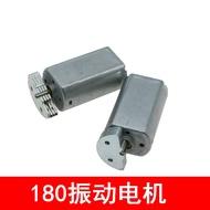 陽曦 180震動電機3V 6V 微型直流振動馬達 DIY振動模型按摩器玩具配件