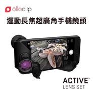 Olloclip i7/i7 plus運動長焦超廣角手機鏡頭