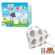AOK 飛速 超舒適 3D立體兒童口罩 (50入/盒) 兒童口罩 幼兒口罩 醫用口罩 (狗狗)