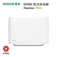 SUNON建準 Flow2one PLUS+ 抗PM2.5/淨化/全熱交換機/換氣綠境風雙流新風機 AHR15T24-01S