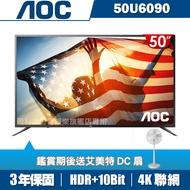 振興下殺▼(送艾美特DC扇)美國AOC 50吋4K HDR液晶顯示器+視訊盒50U6090 [領券再折300]