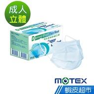 MOTEX摩戴舒 鑽石型成人口罩(50片裸裝/盒)  現貨 蝦皮直送