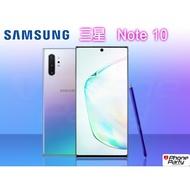 全新 空機價 SAMSUNG Galaxy Note10 N9700 8/256GB 6.3吋 配備四鏡頭(前一後三)