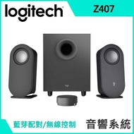 強強滾-羅技 Z407 2.1 藍牙音箱-含超低音喇叭