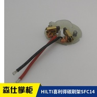 優質電動工具電刷架HILTI喜利得SFC14-A SFC14A SFC22A SFC14-A SFC-22A碳刷架