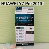 【ACEICE】滿版鋼化玻璃保護貼 華為 HUAWEI Y7 Pro 2019 (6.26吋) 黑