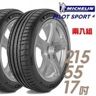 【Michelin 米其林】PILOT SPORT 4 PS4 運動性能輪胎_二入組_215/55/17(車麗屋)