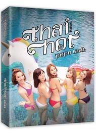POPULADY THAI HOT 泰熱寫真