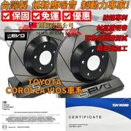 SEVO 豐田 EXSIOR PREMIO COROLLA VIOS PREVIA 加大碟原廠碟煞車碟盤