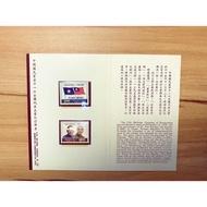 【二手 紀念郵票】民國65年 中國國民黨第11次全國代表大會紀念郵票