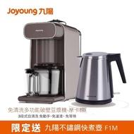 【JOYOUNG 九陽】免清洗全自動多功能飲品豆漿機K96(摩卡棕)贈九陽雙層不鏽鋼快煮壺