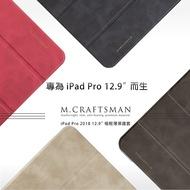 """M.CRAFTSMAN工匠牌 iPad Pro 12.9"""" (2018/第三代) 極輕薄時尚平板掀蓋保護套"""