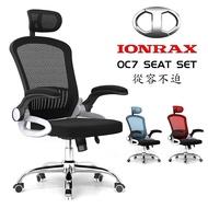 IONRAX OC7 SEAT SET  電腦椅 \ 辦公椅 廠商直送 現貨