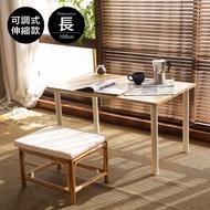 電腦桌/辦公桌/餐桌 Evie可調式伸縮款工作桌100CM(八色) 完美主義 居家生活節 rt【F0084】