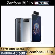 門號購優惠【ASUS 華碩】Zenfone 8 Flip ZS672KS 8G/128G 6.67吋 智慧型手機