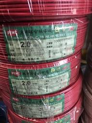 太平洋電線2.0單芯線