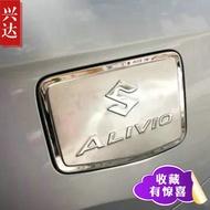 適用于15-18款鈴木啟悅不銹鋼油箱蓋貼改裝飾品配件新品 汽車用品
