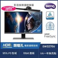 【BenQ】EW3270U 32型4K HDR舒視屏護眼螢幕